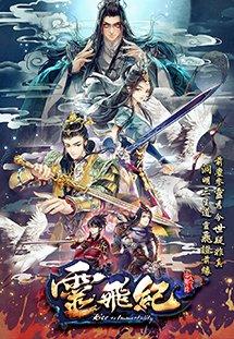 Phim MAGICAL LEGEND - Thái Ất Tiên Ma Lục