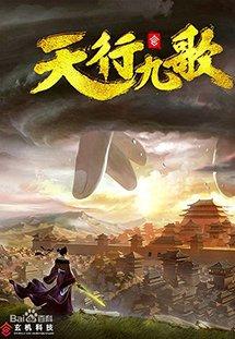 Phim QIN'S MOON OVA-Tần Thời Minh Nguyệt: Thiên Hành Cửu Ca
