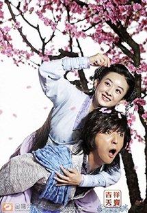 Phim Lucky Tianbao - Cát Tường Thiên Bảo