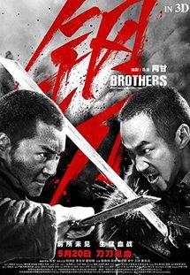 Phim Brothers (2016)-Cương Đao