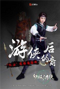 Phim Zhong Ji You Xia - Hiệp Sĩ Cuối Cùng