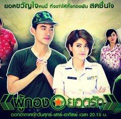 Phim Phu Kong Yod Rak - Đại Úy! Tình Yêu Của Anh