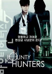 Phim Bounty Hunter 2016 - Thợ Săn Tiền Thưởng