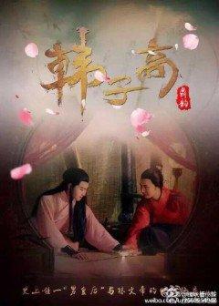 Phim Nam Hoàng Hậu Hàn Tử Cao - Nam Hoàng Hậu Hàn Tử Cao