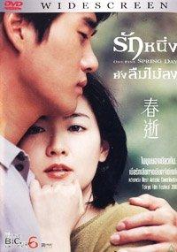 Phim One Fine Spring Day - Ngày Xuân Tươi Đẹp