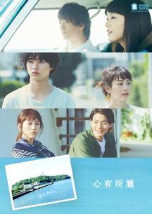 Phim Sukina Hito Ga Iru Koto-Có Một Người Tôi Yêu