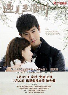 Phim Remembering Lichuan - Gặp Gỡ Vương Lịch Xuyên
