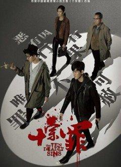 Phim The Ten Deadly Sins-Thập Tông Tội - Mười Tội Ác