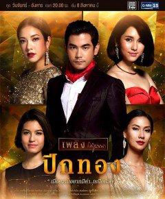 Xem Phim Peek Thong-Đôi Cánh Vàng