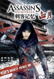 Phim Assassin's Memories - Ký Ức Sát Thủ