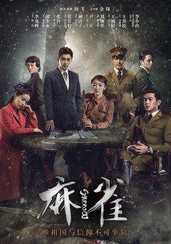 Phim Sparrow (Trung Quốc) - Chim Sẻ - Ma Tước