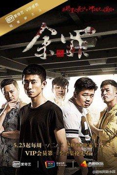 Xem Phim Yu Sin - Dư Tội