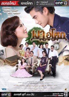 Phim Ngao Asoke - Bóng Hình Trong Tim - Yêu Giùm Cô Chủ