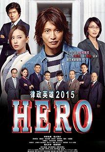 Phim Hero the Movie-Người Hùng Công Tố