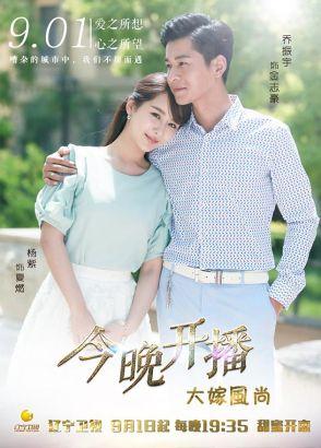 Phim Perfect Weding - Đại Giá Phong Thượng