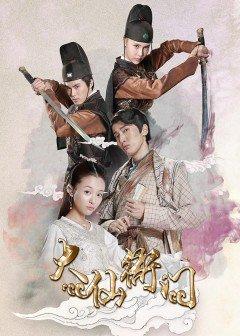 Phim The Fox Fairy Court - Đại Tiên Nha Môn