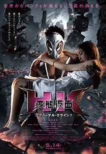 Phim Hentai Kamen: The Abnormal Crisis - Siêu Nhân Biến Thái 2