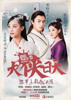 Phim Big Man Sunday - Đại Hiệp Nhật Thiên