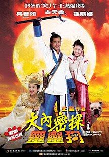 Phim On His Majesty's Secret Service - Đại Nội Mật Thám Linh Linh Cẩu