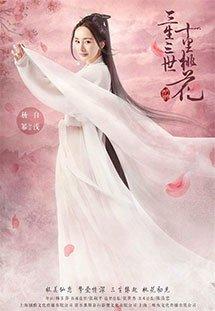 Xem Phim Ten Great III of Peach Blossom - Tam Sinh Tam Thế Thập Lý Đào Hoa