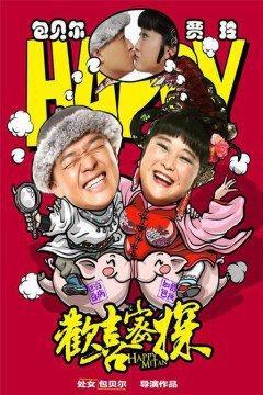 Phim Happy MiTan - Mật Thám Hoan Hỉ