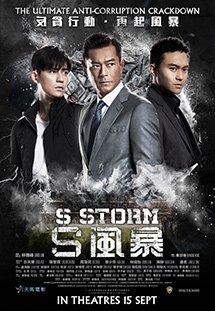 Phim S Storm - Điệp Vụ Tối Mật 2