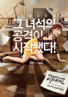 Phim Rude Miss Young Ae - Season 15 - Young Ae - Quý Cô Thô Lỗ