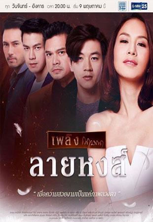 Phim Plerng Kritsana The Series - Kẻ Bội Tình