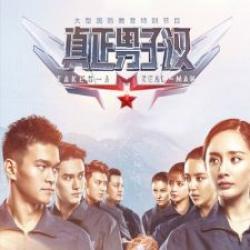 Phim Take A Real Man - Nam Tử Hán Chân Chính