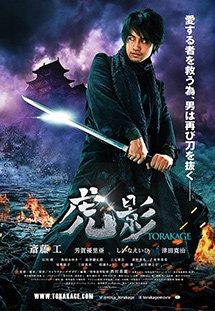 Phim The Ninja War of Torakage - Cuộc Chiến Ninja Của Torakage