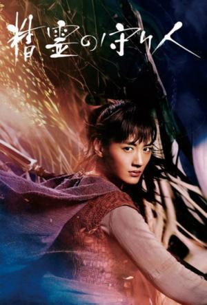 Phim Seirei No Moribito - Người Bảo Vệ Linh Hồn (Phần 1+2)