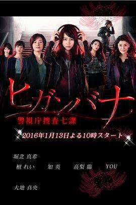 Xem Phim Higanbana - Keishichou Sousa Nana ka-Hoa Bỉ Ngạn - Đội Điều Tra Số 7