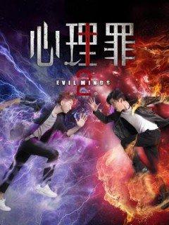 Phim Evil Minds 2 - Psychological Crime 2 - Đề Thi Đẫm Máu 2 - Tâm Lý Tội Phạm 2