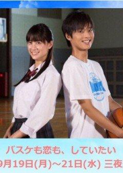 Xem Phim Basuke Mo Koi Mo Shiteitai - Tôi Muốn Được Chơi Bóng Và Được Yêu Thương