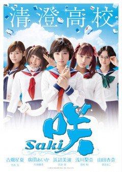 Phim Saki – Drama Live Action - Saki - Kỳ Thủ Mạt Chược