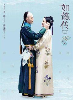 Phim Ruyi's Royal Love In The Palace - Hậu Cung Như Ý Truyện
