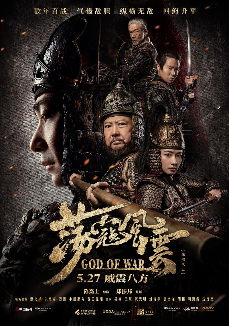 Phim God of War - Đãng Khấu Phong Vân
