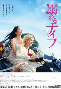 Phim Drowning Love aka Oboreru Naifu - Con Dao Chìm Trong Nước
