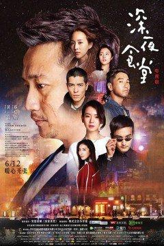 Phim Midnight Food Store - Quán Ăn Đêm (Bản Trung)