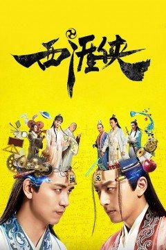 Phim Xiya Hero - Thiếu Hiệp Tây Nhai